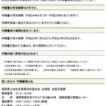 shimeinyuusatsu_shikakushinsa